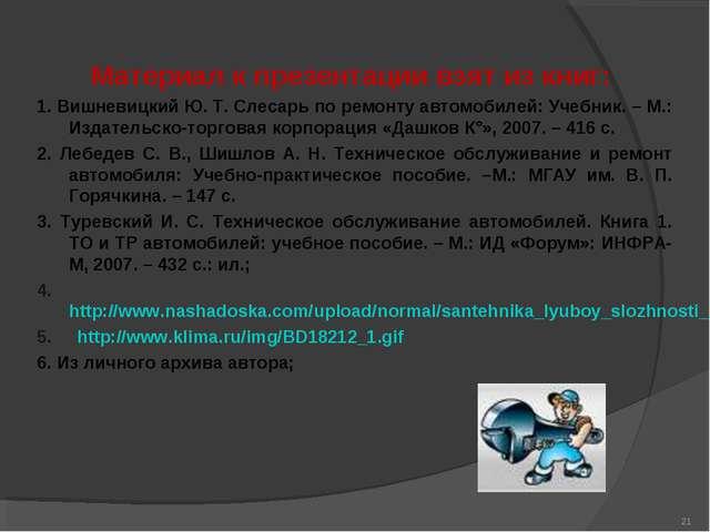 Материал к презентации взят из книг: 1. Вишневицкий Ю. Т. Слесарь по ремонту...