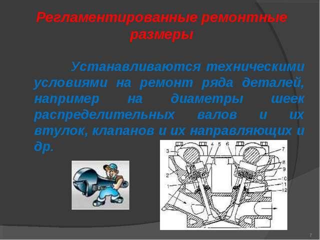 Регламентированные ремонтные размеры Устанавливаются техническими условиями н...