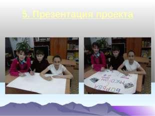 5. Презентация проекта
