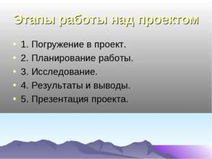 Этапы работы над проектом 1. Погружение в проект. 2. Планирование работы. 3.