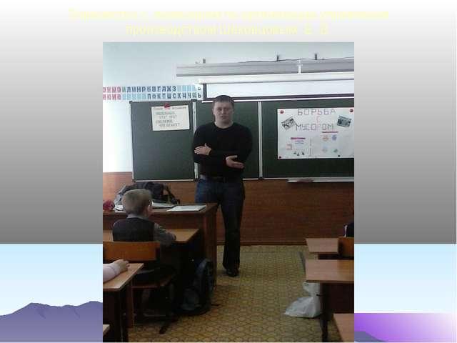 Знакомство с инженером по организации управления производством Шеховцовым Е. В.