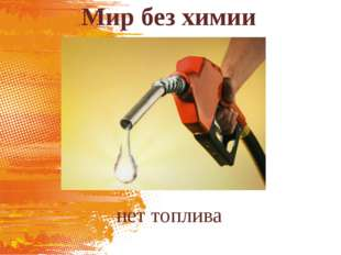 Мир без химии нет топлива