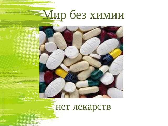 Мир без химии нет лекарств