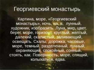 Георгиевский монастырь Картина, море, «Георгиевский монастырь», ночь, на, в,