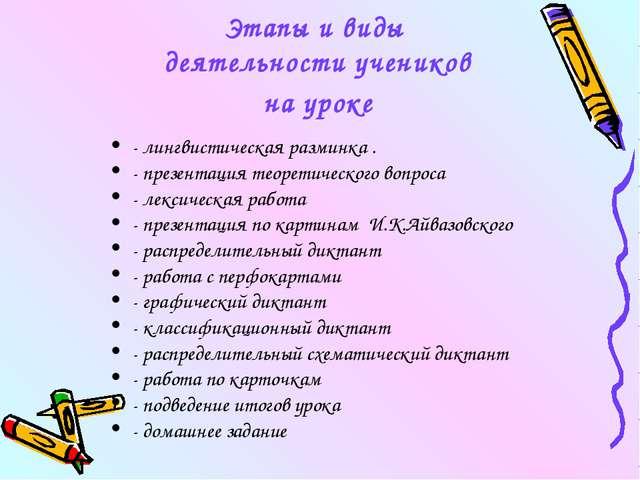 Этапы и виды деятельности учеников на уроке - лингвистическая разминка . - пр...