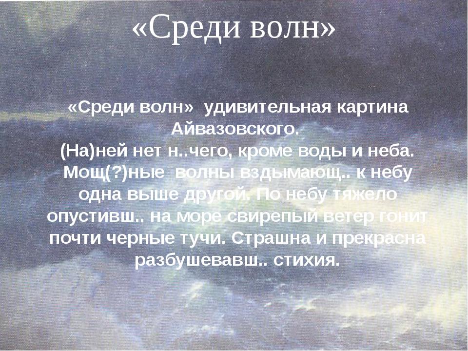 «Среди волн» удивительная картина Айвазовского. (На)ней нет н..чего, кроме во...