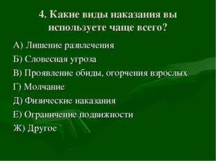 4. Какие виды наказания вы используете чаще всего? А) Лишение развлечения Б)