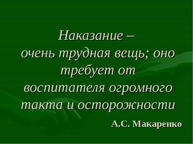 Наказание – очень трудная вещь; оно требует от воспитателя огромного такта и...
