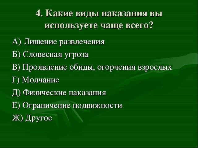 4. Какие виды наказания вы используете чаще всего? А) Лишение развлечения Б)...