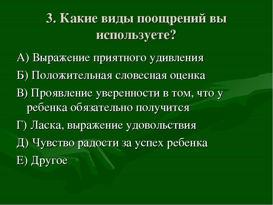 3. Какие виды поощрений вы используете? А) Выражение приятного удивления Б) П...