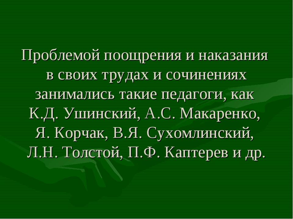 Проблемой поощрения и наказания в своих трудах и сочинениях занимались такие...