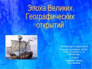 Презентацию подготовила Учитель географии МОБУ СОШ 24 имени С. И. Климакова