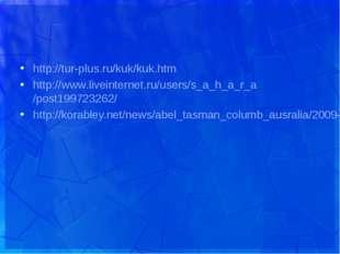 http://tur-plus.ru/kuk/kuk.htm http://www.liveinternet.ru/users/s_a_h_a_r_a/p