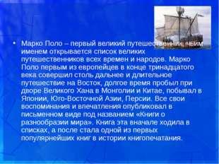Марко Поло – первый великий путешественник, чьим именем открывается список ве