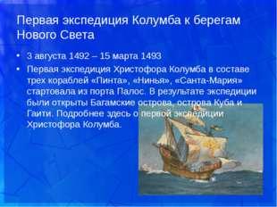 Первая экспедиция Колумба к берегам Нового Света 3 августа 1492 – 15 марта 14