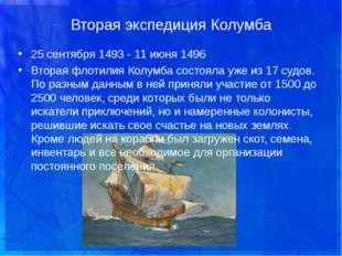 Вторая экспедиция Колумба 25 сентября 1493 - 11 июня 1496 Вторая флотилия Кол