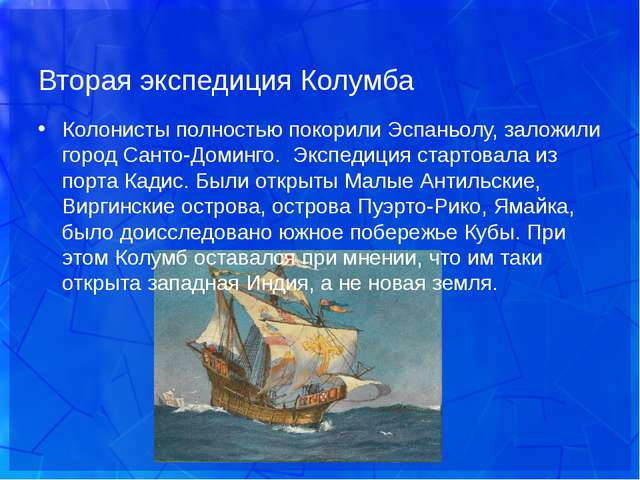 Вторая экспедиция Колумба Колонисты полностью покорили Эспаньолу, заложили го...