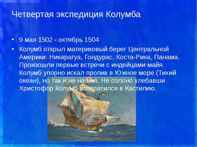 Четвертая экспедиция Колумба 9 мая 1502 - октябрь 1504 Колумб открыл материко...