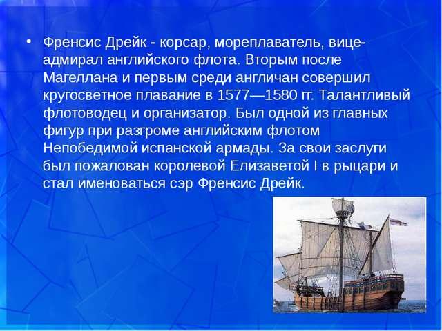 Френсис Дрейк - корсар, мореплаватель, вице-адмирал английского флота. Вторы...