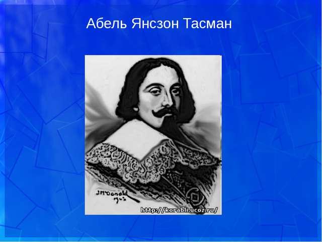 Абель Янсзон Тасман
