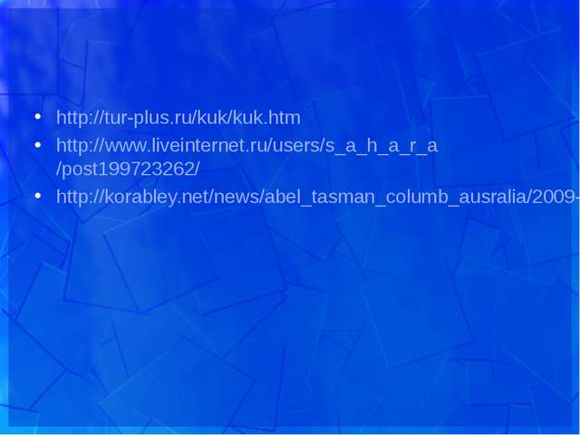 http://tur-plus.ru/kuk/kuk.htm http://www.liveinternet.ru/users/s_a_h_a_r_a/p...