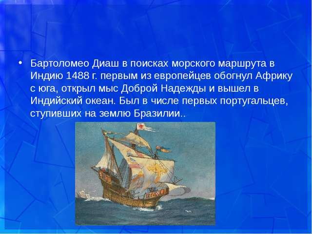 Бартоломео Диаш в поисках морского маршрута в Индию 1488 г. первым из европей...