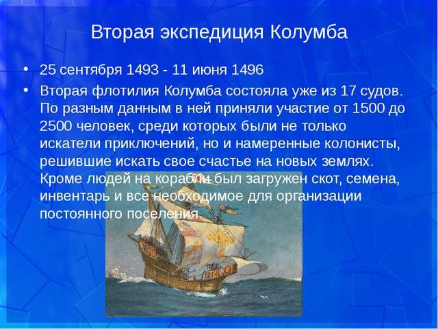 Вторая экспедиция Колумба 25 сентября 1493 - 11 июня 1496 Вторая флотилия Кол...