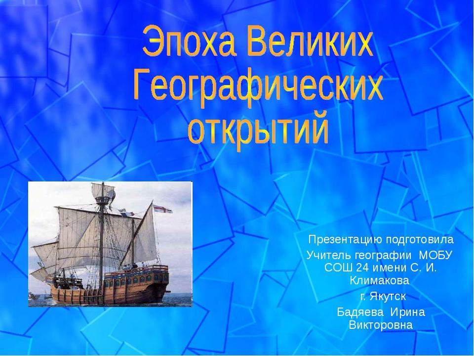 Презентацию подготовила Учитель географии МОБУ СОШ 24 имени С. И. Климакова...