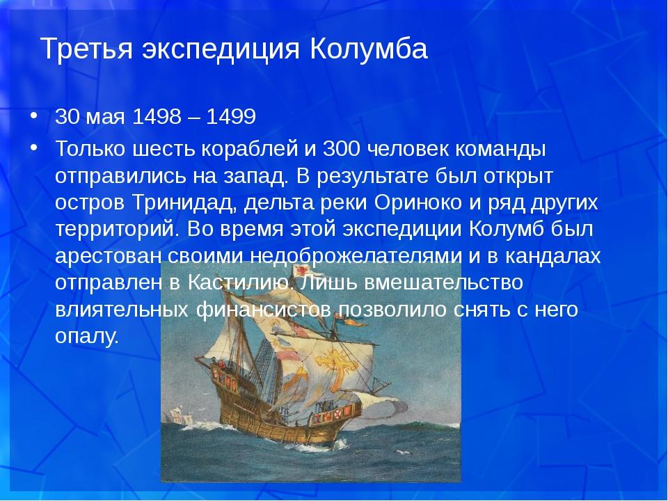 Третья экспедиция Колумба 30 мая 1498 – 1499 Только шесть кораблей и 300 чело...