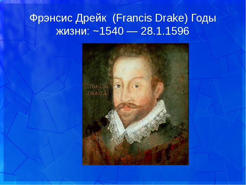 Фрэнсис Дрейк (Francis Drake) Годы жизни: ~1540 — 28.1.1596