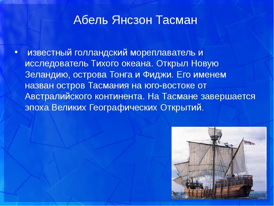 Абель Янсзон Тасман известный голландский мореплаватель и исследователь Тихог...