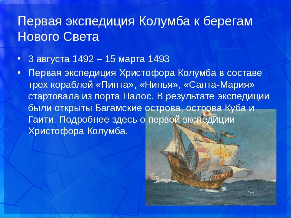 Первая экспедиция Колумба к берегам Нового Света 3 августа 1492 – 15 марта 14...