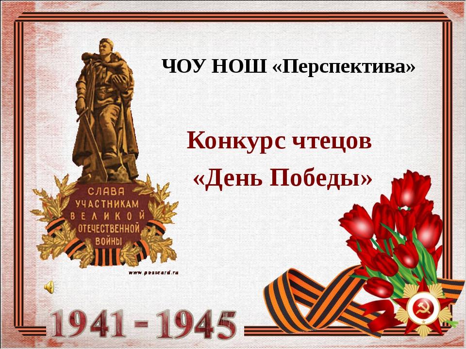 ЧОУ НОШ «Перспектива» Конкурс чтецов «День Победы»