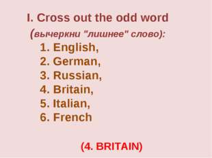"(4. BRITAIN) I. Cross out the odd word (вычеркни ""лишнее"" слово): 1. English,"
