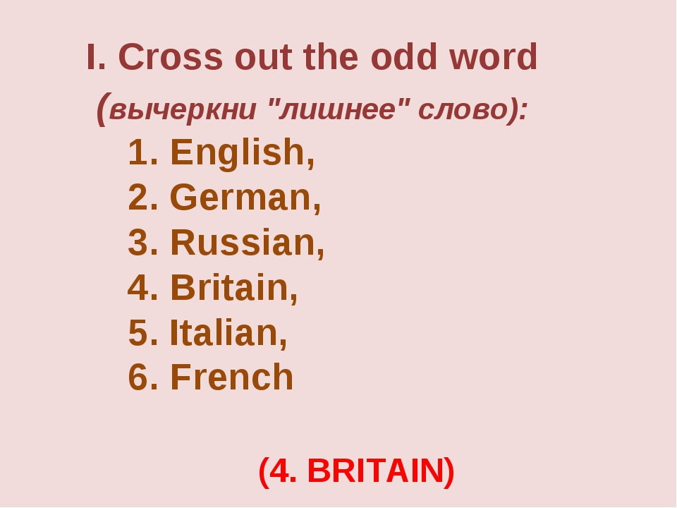 "(4. BRITAIN) I. Cross out the odd word (вычеркни ""лишнее"" слово): 1. English,..."