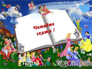Читайте сказки !