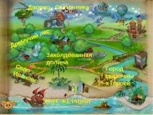 Заколдованная долина Дремучий лес Село Иваново Город сказочных героев Дворец