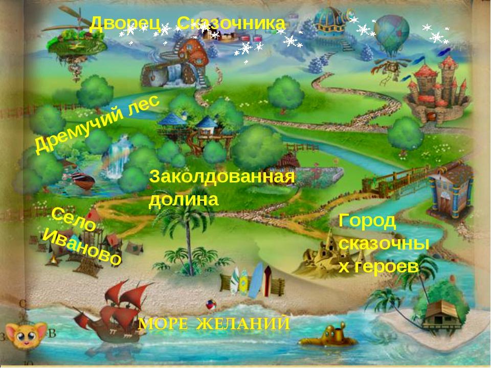 Заколдованная долина Дремучий лес Село Иваново Город сказочных героев Дворец...