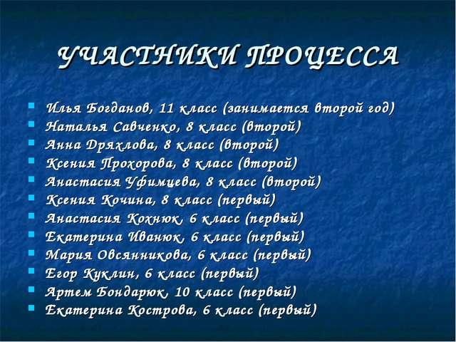 УЧАСТНИКИ ПРОЦЕССА Илья Богданов, 11 класс (занимается второй год) Наталья Са...