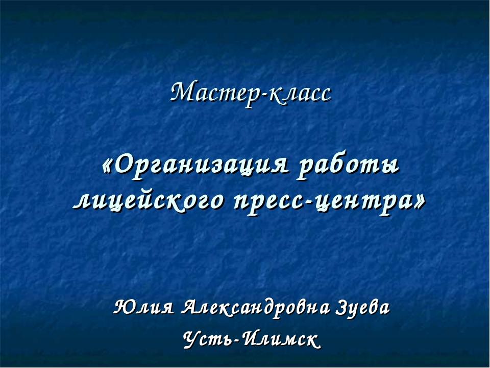 Мастер-класс «Организация работы лицейского пресс-центра» Юлия Александровна...