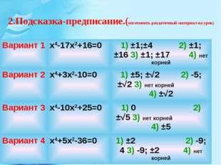 2.Подсказка-предписание.(изготовить раздаточный материал на урок) Вариант 1х