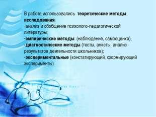 В работе использовались теоретические методы исследования: анализ и обобщение