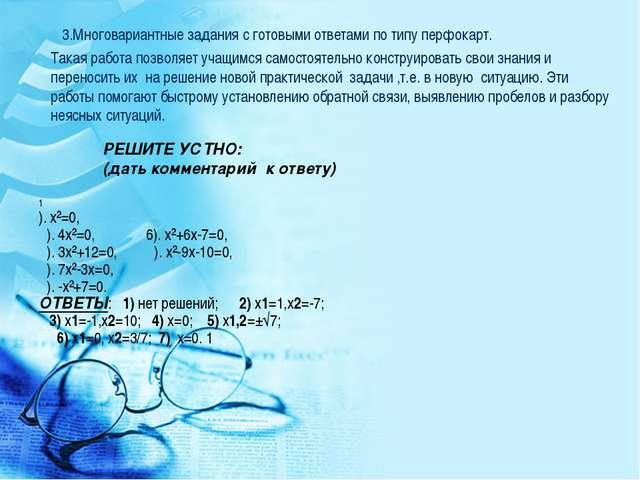 3.Многовариантные задания с готовыми ответами по типу перфокарт. Такая работ...