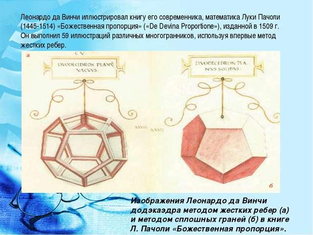 Леонардо да Винчи иллюстрировал книгу его современника, математика Луки Пачол...