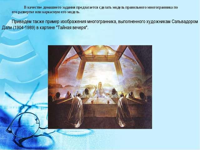 Приведем также пример изображения многогранника, выполненного художникам Саль...