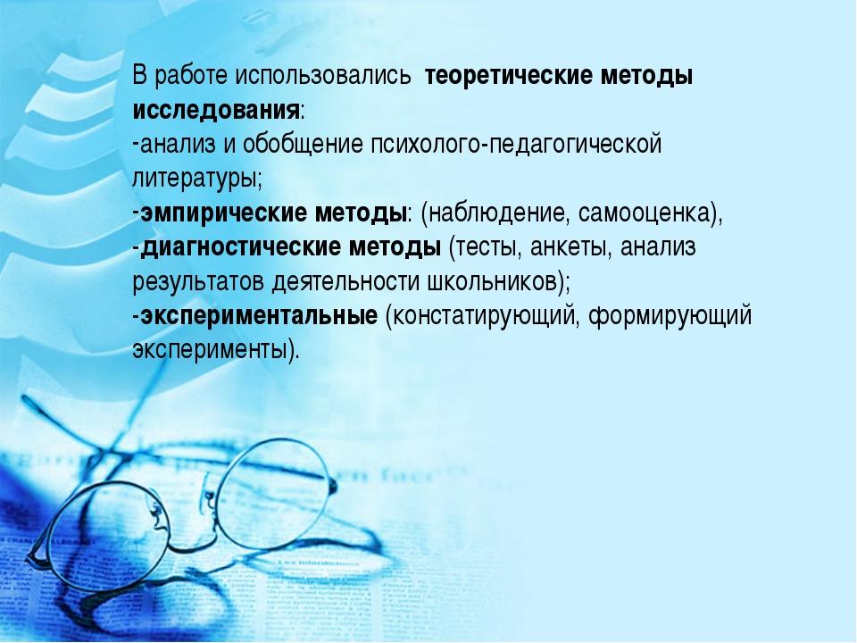 В работе использовались теоретические методы исследования: анализ и обобщение...