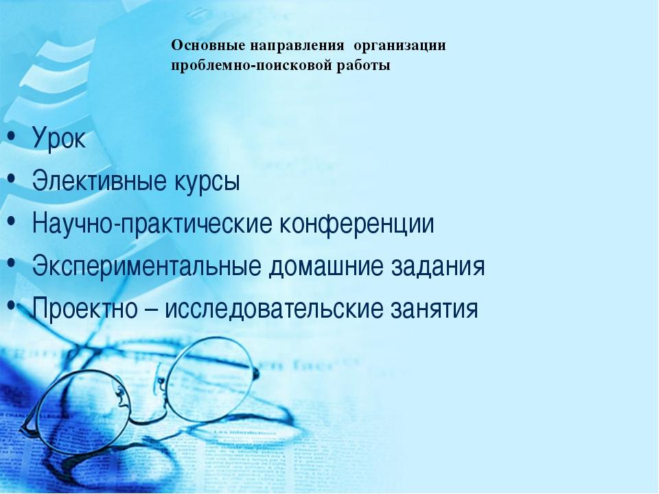 Основные направления организации проблемно-поисковой работы Урок Элективные к...