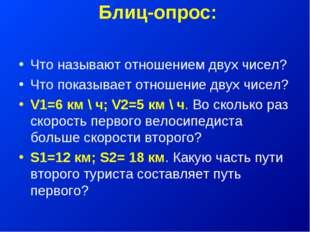 Блиц-опрос: Что называют отношением двух чисел? Что показывает отношение двух