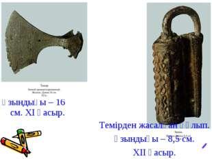 Балта. Ұзындығы – 16 см. ХІ ғасыр. Темірден жасалған құлып. Ұзындығы – 8,5 см
