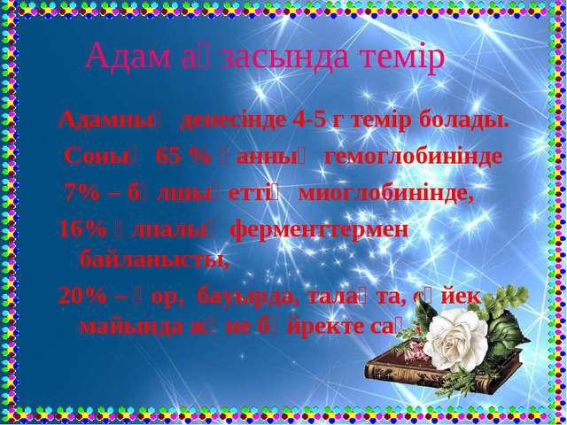 Адам ағзасында темір Адамның денесінде 4-5 г темір болады. Соның 65 % қанның...